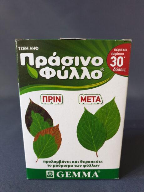 Πράσινο φύλλο 500g - €4.50
